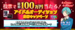 Kanata Shinkai Idol Audition 3 Ticket