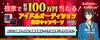 Rei Sakuma Idol Audition 3 Ticket