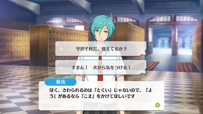 Reminiscence*Ryusei Bonfire Kanata Shinkai Normal Event 1