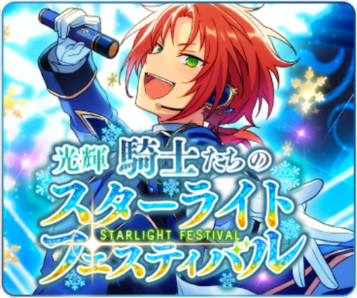 Brilliance★Knights' Starlight Festival