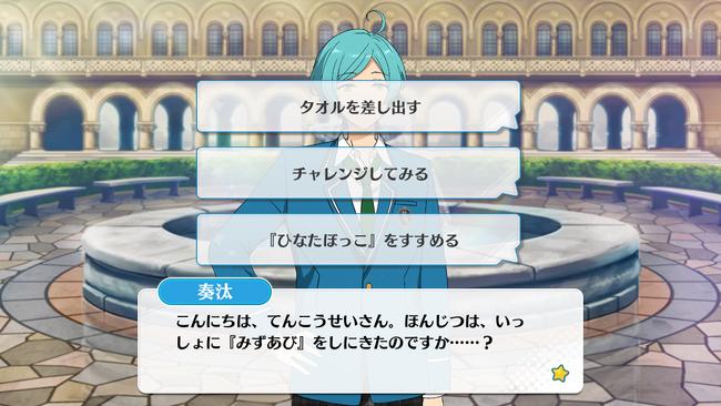 Kanata Shinkai Mini Event Fountain 3
