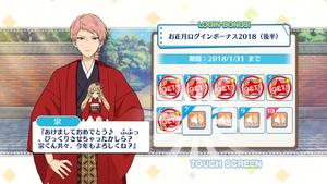 Shu Itsuki 2018 New Year Login