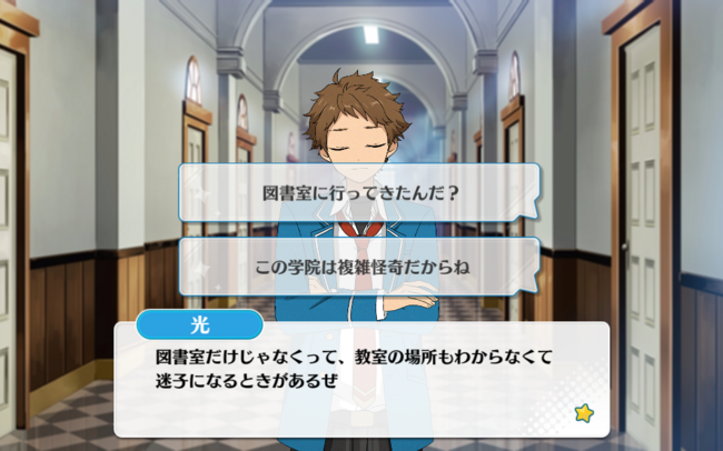 Yell✳︎Sprawling Happy Spring Mitsuru Tenma Normal Event 3