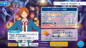 2018 Halloween Campaign Main Page