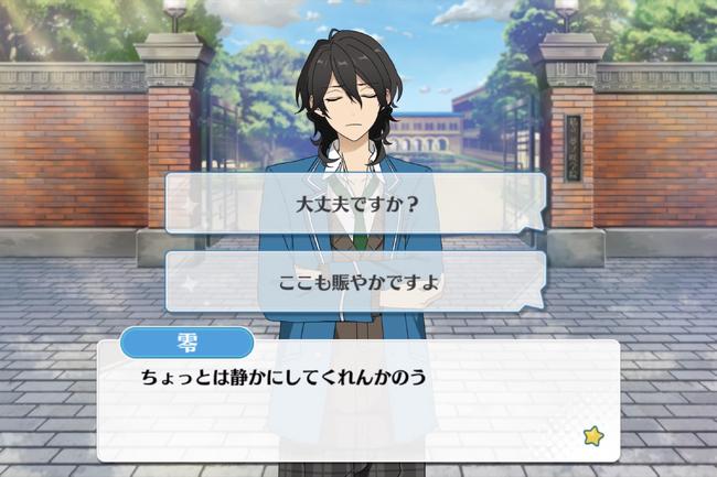 UNDEAD Lesson Rei Sakuma Normal Event 1