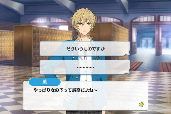 3-A Lesson Kaoru Hakaze Normal Event 2