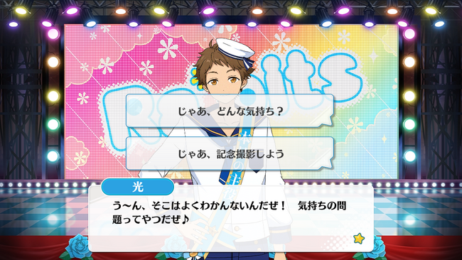 Birthday Course Mitsuru Tenma Normal Event 3