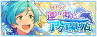 Drop*The Far Sea and the Aquarium Banner