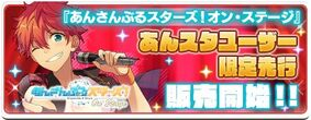 Enstars Stage Play Banner