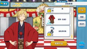 Nazuna Nito Kimono Red Team Outfit