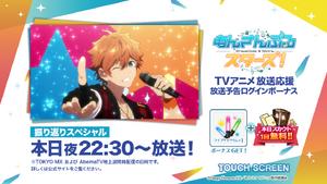 Anime Xth Episode Airing Login Bonus