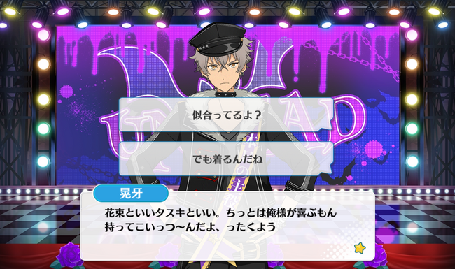 Birthday Course Koga Oogami Normal Event 2