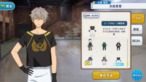 Koga Oogami Edel Rose Practice Outfit