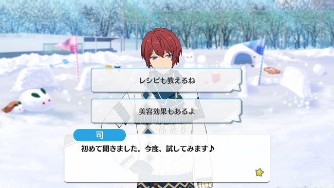 Throwing! A Snowy Silver-White Snowfight Tsukasa Suou Special Event 3
