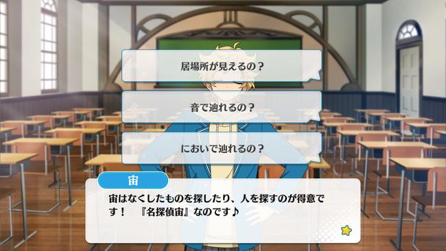 Sora Harukawa Mini Event Classroom