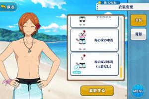Hinata Aoi Beach Bar Swimsuit (Shirtless) Outfit