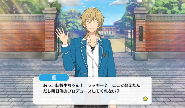 Kaoru Hakaze intimate event school gate