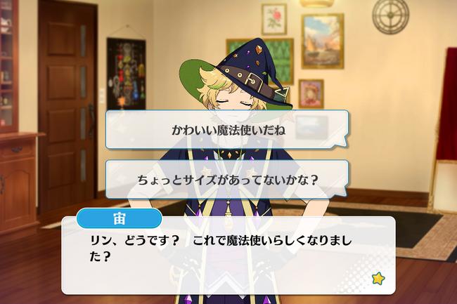 React★Magical Halloween Sora Harukawa Normal Event 2