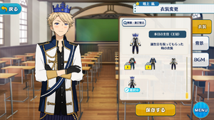 Arashi Narukami Today's Protagonist (Crown) Outfit