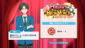 Keito Hasumi Happy New Voice Login