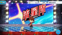 Chiaki Morisawa Birthday 2017 Stage