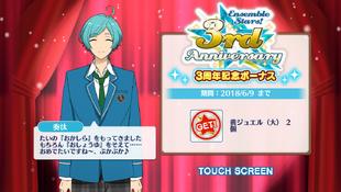Kanata Shinkai 3rd Anniversary