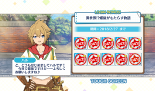 Last Period Collaboration Day 10 Login Bonus