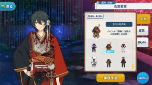 Mika Kagehira Living Doll Outfit