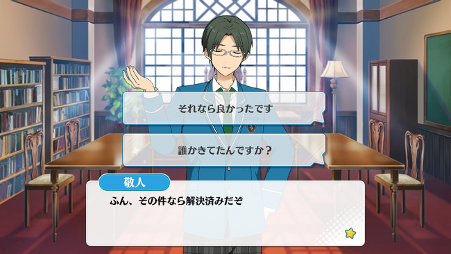 Rail◆The Cat in the Snowy Winter and the Camellia Train Keito Hasumi Normal Event 2