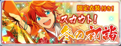 Winter's New Year Shrine Visit Banner