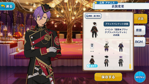 Adonis Otogari Blood Banquet Outfit