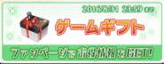 Gamegift August 2016