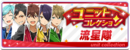 RYUSEITAI Unit Collection Banner