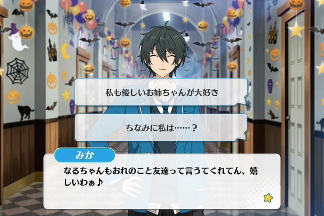 React★Magical Halloween Mika Kagehira Normal Event 3