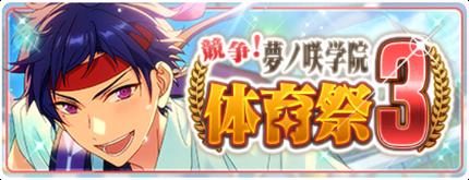 Competition! Yumenosaki Academy Sports Festival 3 Banner