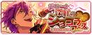 Decorate♥Crimson Chocolat Festival Banner