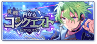 Discord ◆ Internal Conquest Banner