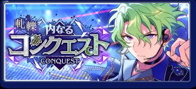 Discord ◆ Internal Conquest Banner