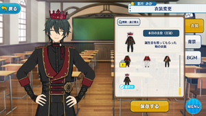 Mika Kagehira Today's Protagonist (Crown) Outfit