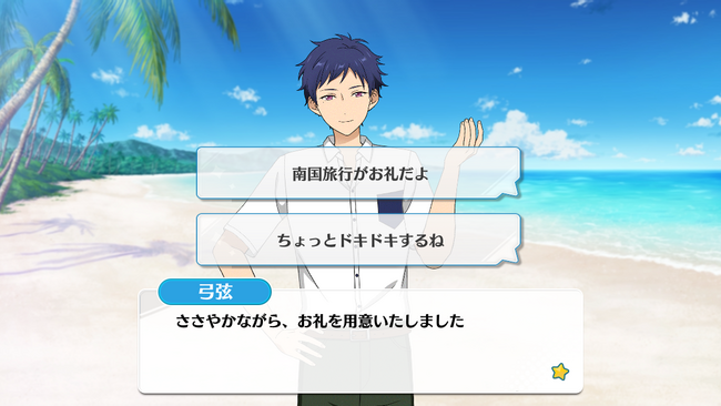 Scorching Hot! The Scenery of Southern Lands and Summer Vacation Yuzuru Fushimi Normal Event 3