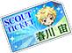 Switch Unit Collection Sora Harukawa Scouting Ticket