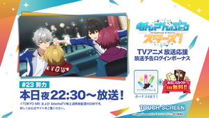 Anime 23rd Episode Airing Login Bonus