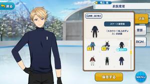 Arashi Narukami Skating Practice Outfit