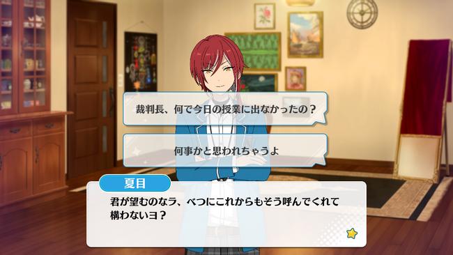 Cunning ◆ Wonder Game Natsume Sakasaki Normal Event 1