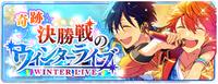 Kiseki☆Winter Live Showdown Banner