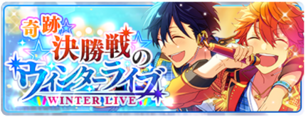 Kiseki☆Winter Live Showdown Banner