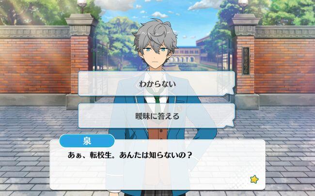 Knights Lesson Izumi Sena Special Event 2