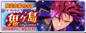 Onigashima Banner