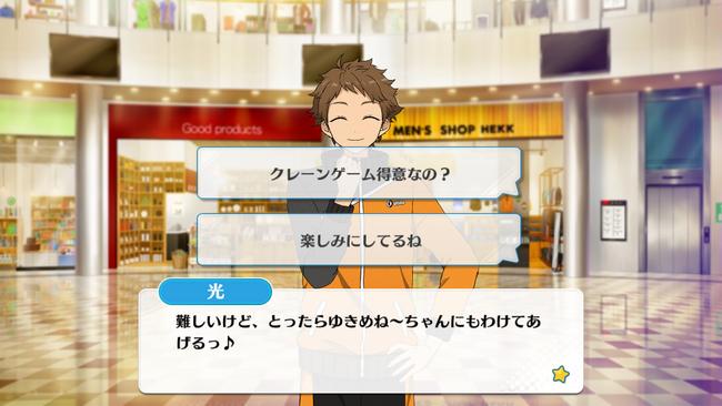 Bounce! Hearts and Flowers Bloom--Mall Live Mitsuru Tenma Special Event 3