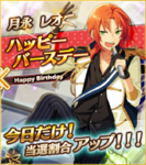 Leo Birthday Scout